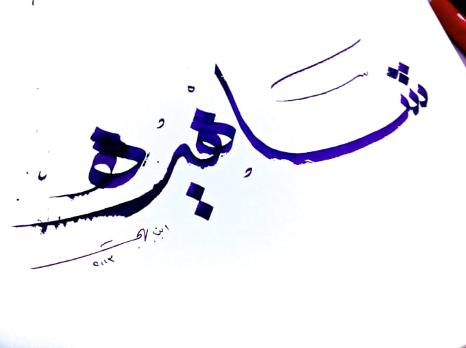Write your name in cool arabic calligraphy by fouadisms