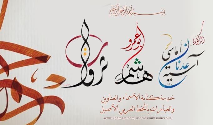 arabic signature font - Ataum berglauf-verband com