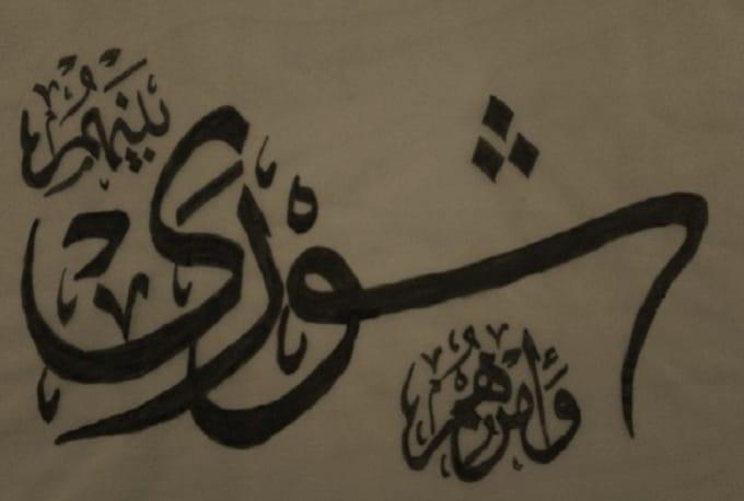 script Naskh Arabic calligraphy