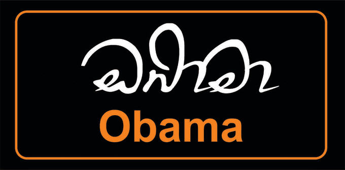 sendilruk : I will logo design classic uncommon sinhala font for $5 on  www fiverr com