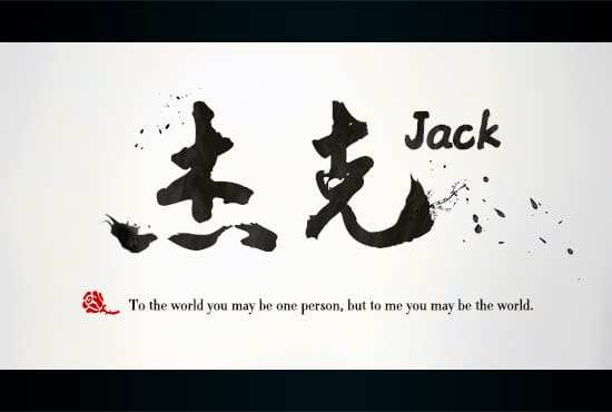 use chinese calligraphy brush to write your chinese name and design postcard