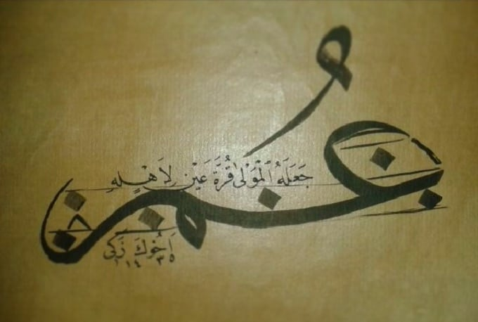 Write Your Name With A Beautiful Arabic Calligraphy By Hmz19