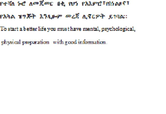 beitjoy : I will translate 300 word Amharic text to English for $5 on  www fiverr com