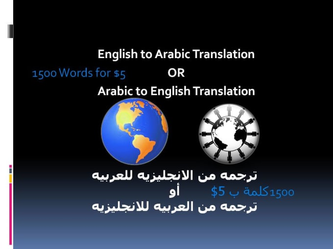 Translate English To Arabic Or Arabic To English By Nettechnology