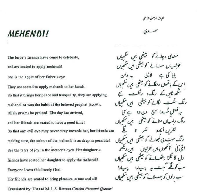 translate text English to Urdu or Urdu to English