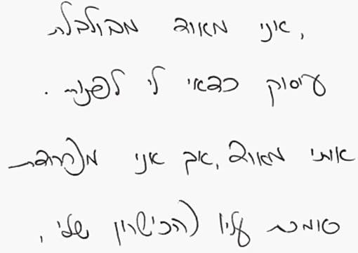 Handwritten Hebrew High Resolution Writing Anything You Like An