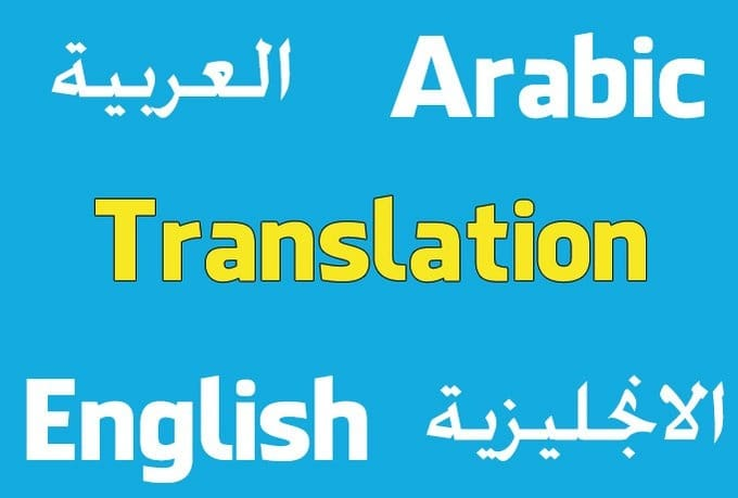manually translate from english to arabic or vice versa