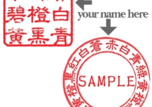 create a stamp called Hanko with Japanese translation