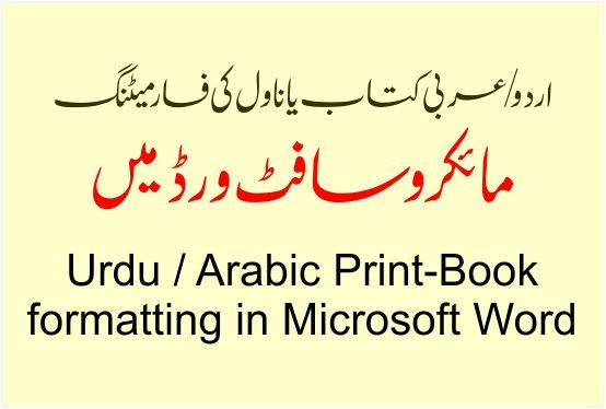 Ebook In Urdu