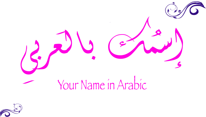 write your name in ARABIC