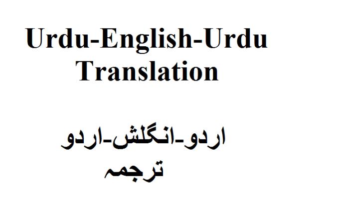 do Urdu to English and English to Urdu Translation for you