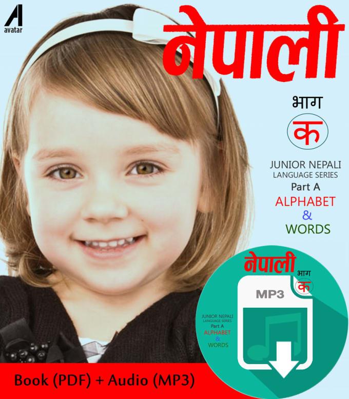 teach you nepali language with books and audio
