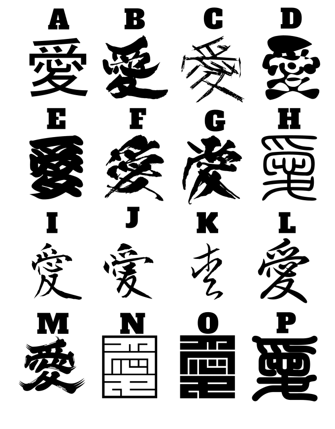 Create A Japanese And Chinese Character Tattoo For You By Ushiwakamaru