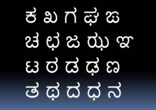 Translate your text in kannada language by rroxx i will translate your text in kannada language stopboris Gallery