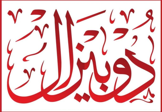 write name in arabic calligraphy free Arabic calligraphy services was found in 1999, as a high quality provider of arabic calligraphy styles,you will learn arabic calligraphy step-by-step.