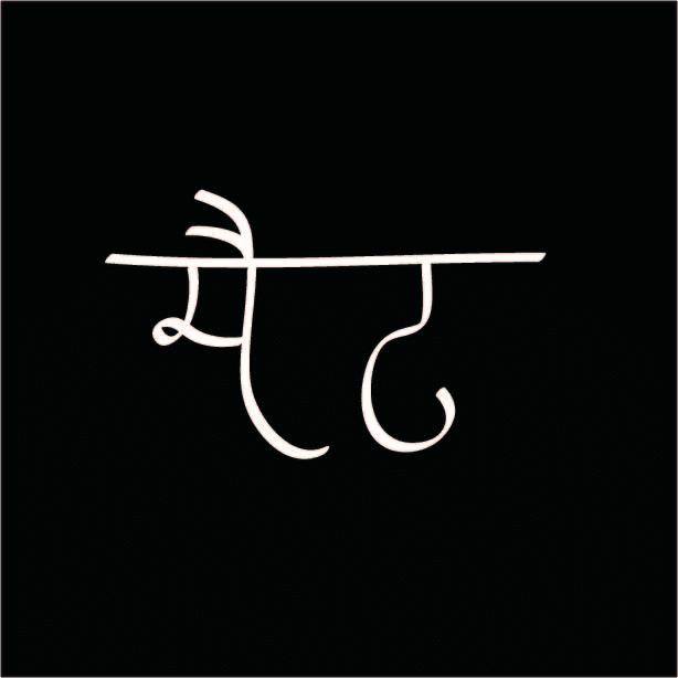Write my name hindi