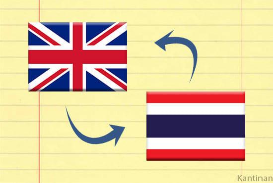 english to thai translate