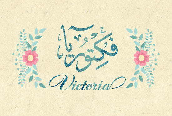 Write your name in a vintage arabic calligraphy design by akademeon