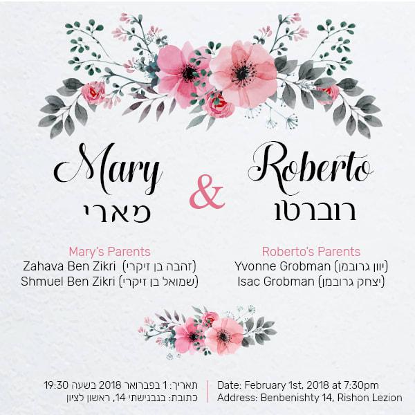 Design Amazing Jewish Wedding Invitation By Anna Nas