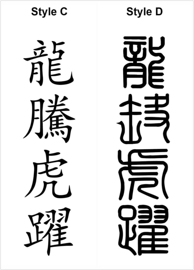 Design A Custom Chinese Character Tattoo By Elizalai