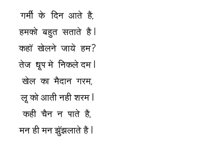 any poem in hindi