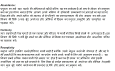 hindi creative writing