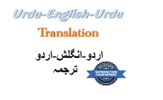 24 Best Urdu Translation Services To Buy Online | Fiverr
