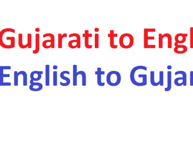 Translate Gujarati To English Vice Verse By Kinjalshah - Invoice meaning in gujarati