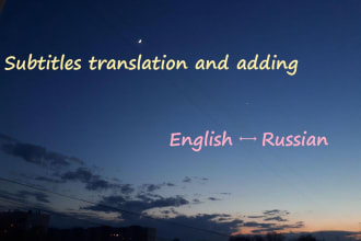 translate your subtitles to russian, russian subtitling