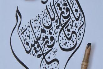 design arabic and urdu calligraphy professionally