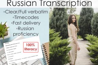 transcribe your audio in russian