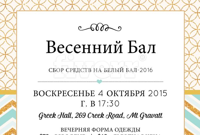 invitations_ws_1435405977
