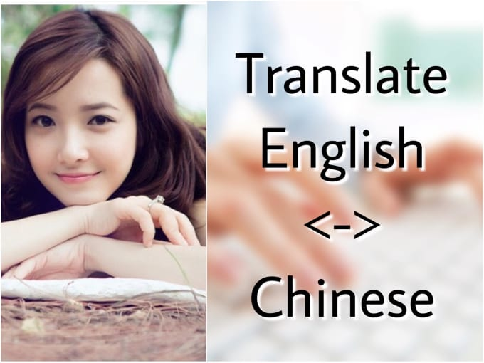 translate to chinese writing