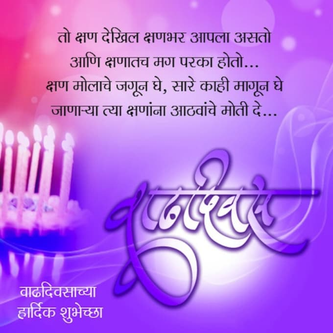 Sing Happy Birthday In Marathi, An Indian Language By Unc