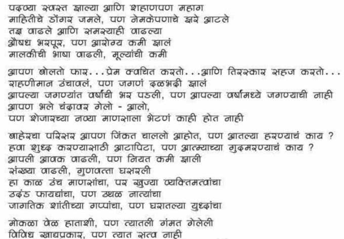 My favorite teacher essay in marathi language