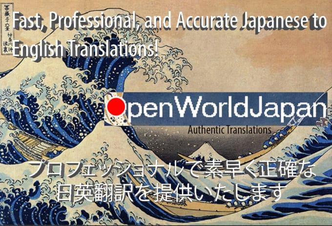 translate japanese writing