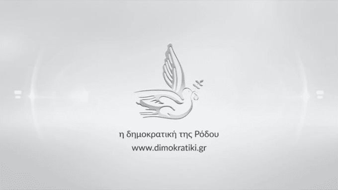 newdimokratiki_intro