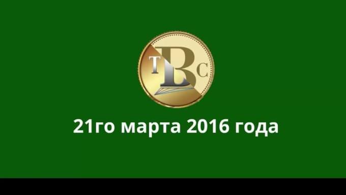 TBC-Russian