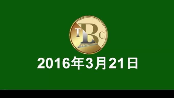 TBC JAPANESE