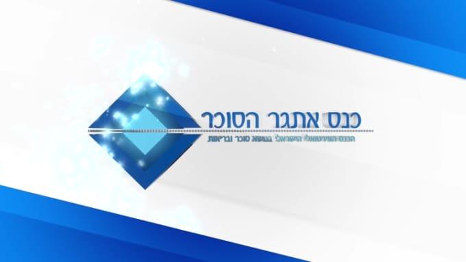 Summit Logo 3D-HD 1080p
