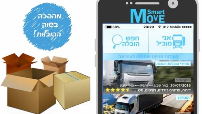 movesmart 5