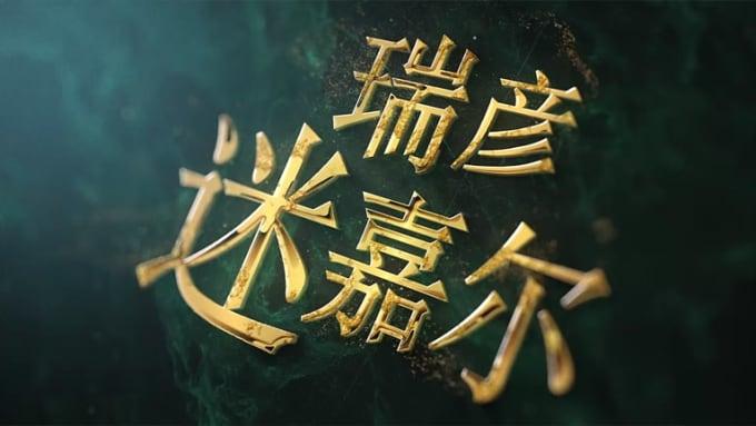 zhaoxiaobao15 _Epic Golden Logo full HD