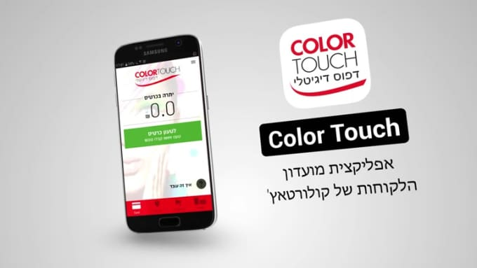 Color Touch Android Stylish FULL HD Bonus