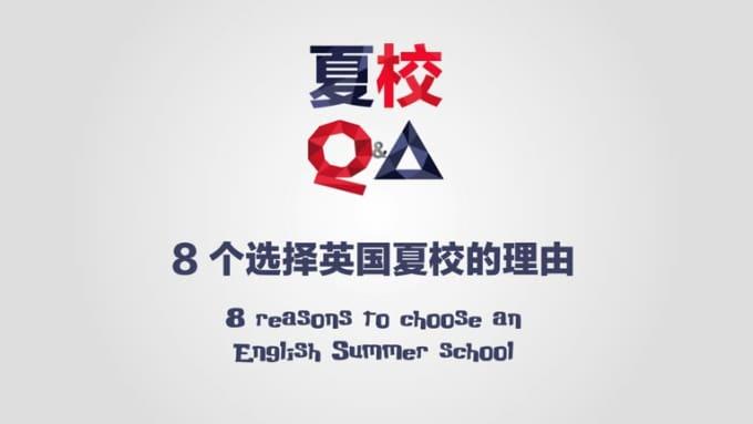 Summer School - Video - V02