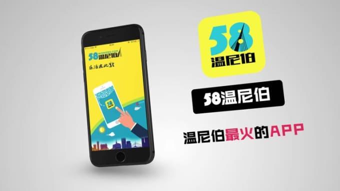 58winnipeg iPhone Stylish Mobile App Promo Video Full HD_2