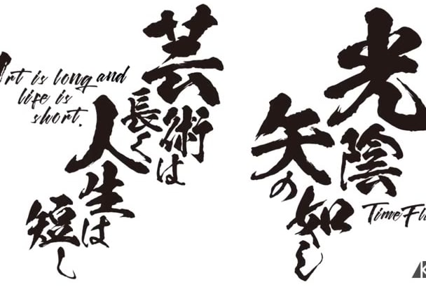 design japanese brush calligraphy quote logo from english text