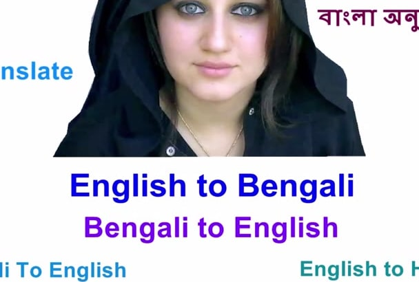 translate perfect english to bengali or bengali to english