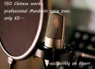 record 150 characters with a professional Mandarin voice over