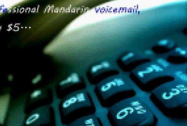 record professional Mandarin voicemail