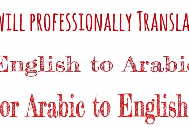 translate English to Arabic or Arabic to English